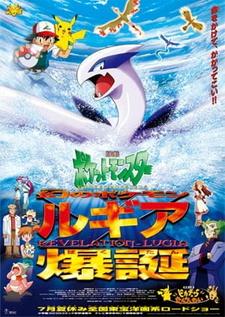 Pokemon Movie 02: Maboroshi no Pokemon Lugia Bakutan