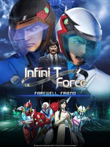 Отряд «Инфинити» / Infini-T Force / Отряд Инфини-Т (2017)