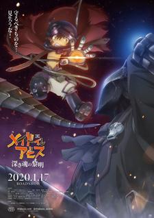 Made in Abyss Movie 3: Fukaki Tamashii no Reimei