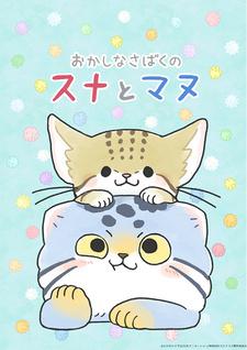 Okashi na Sabaku no Suna to Manu