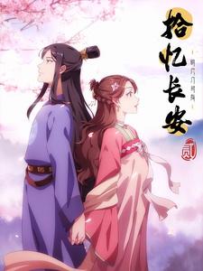 Shi Yi Chang An: Mingyue Jishi You Er