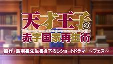 Tensai Ouji no Akaji Kokka Saisei Jutsu Short Drama