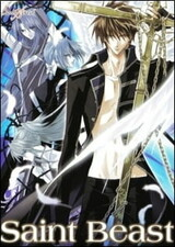 Saint Beast: Seijuu Kourin-hen