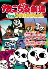 Nekojiru Gekijou Jirujiru Original