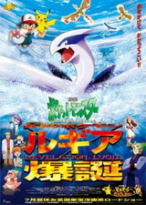 Pokemon Movie 02: Maboroshi no Pokemon Lugia Bakutan