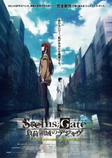 Steins;Gate Movie: Fuka Ryouiki no Dejà vu