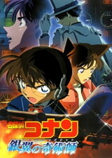 Detective Conan Movie 08: Magician of the Silver Sky