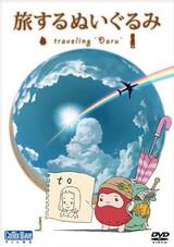 Tabisuru Nuigurumi: Traveling Daru
