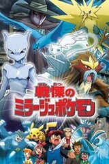 Pokemon: Senritsu no Mirage Pokemon