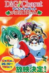Di Gi Charat Christmas Special