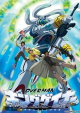 Overman King Gainer
