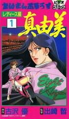 Taiman Blues: Ladies-hen - Mayumi