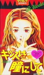 Kiss wa Hitomi ni Shite