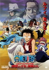 One Piece Movie 8: Episode of Alabasta - Sabaku no Oujo to Kaizoku-tachi