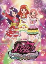 Pretty Rhythm Movie: All Star Selection - Prism Show☆Best Ten