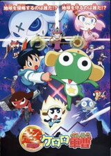 Keroro Gunsou Movie 1
