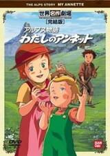 Alps Monogatari: Watashi no Annette Specials