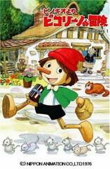 Pinocchio yori Piccolino no Bouken