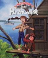 Tom Sawyer no Bouken
