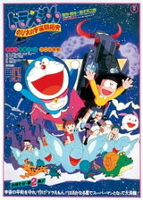 Doraemon Movie 02: Nobita no Uchuu Kaitakushi