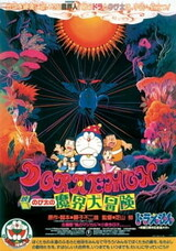 Doraemon Movie 05: Nobita no Makai Daibouken