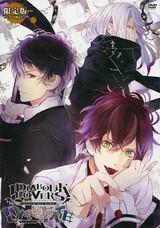 Diabolik Lovers OVA