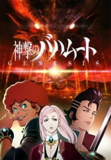 Shingeki no Bahamut: Genesis - Roundup