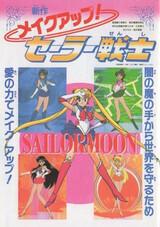 Bishoujo Senshi Sailor Moon R: Make Up! Sailor Senshi