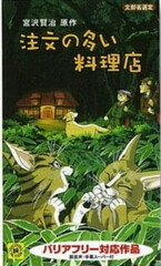 Chuumon no Ooi Ryouriten (1993)