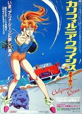 California Crisis: Tsuigeki no Juuka