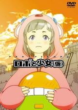Robo to Shoujo (Kari): Oshirase Gekijou (Kari)