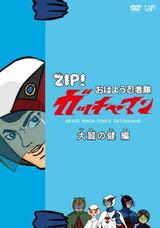 Ohayou Ninja-tai Gatchaman