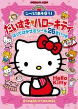 Daisuki! Hello Kitty