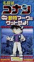 Detective Conan: City Exploration! Get the Animal Mark!