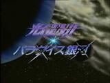 Hikaru Genji: Paradise Ginga