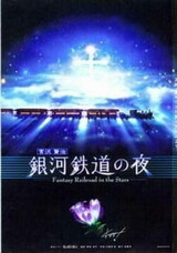 Ginga Tetsudou no Yoru: Fantasy Railroad in the Stars Special