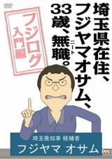 Saitama-ken Zaijuu, Fujiyama Osamu, 33-sai, Mushoku (NEET).: Fujilog Nyuumon-hen Specials