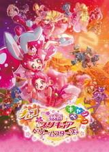 Precure Dream Stars! Movie