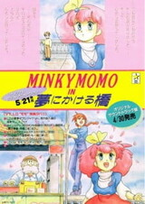 Minky Momo in Yume ni Kakeru Hashi