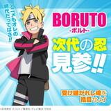 Boruto: Jump Festa 2016 Special