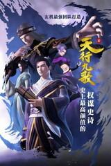 Qin Shi Ming Yue: Tian Xing Jiu Ge