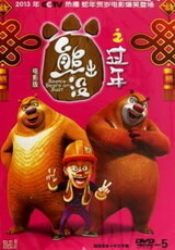 Xiong Chumo Zhi: Guonian