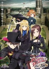 Princess Principal: Crown Handler 1