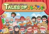 Tales of Puppet