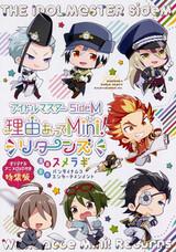 Идолмастер: Мальчики — Мини OVA