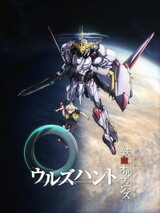 Mobile Suit Gundam: Iron-Blooded Orphans - Urðr Hunt