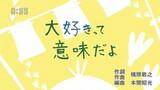 Daisuki tte Imi dayo