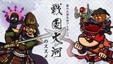 """Taka no Tsume-dan Yoshida Presents """"Sengoku Taiga"""" no Susume"""