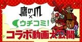 Taka no Tsume-dan x Uchicomi!