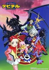 Shin Megami Tensei Devil Children